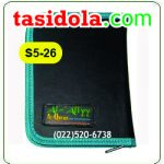 COVER AL QURAN SERI V NO